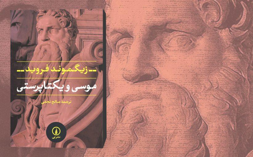 موسی و یکتاپرستی، آخرین نوشته فروید