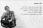 شعر خواب نوروزی