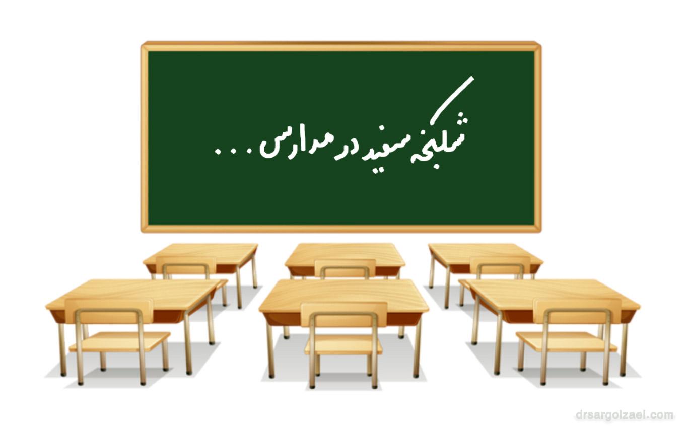 شکنجه سفید در مدارس!