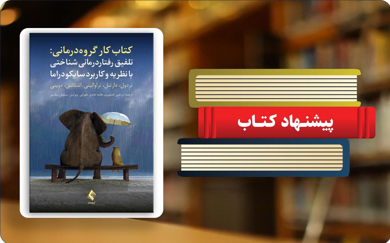 کتاب کار گروهدرمانی ( تلفیق رفتار درمانی شناختی با نظریه و کاربرد سایکو دراما )