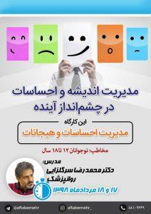 مدیریت احساسات و هیجانات برای نوجوانان