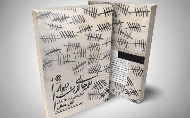 زندان و تراژدی زندگی ایرانیان