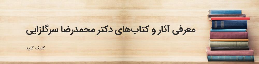 معرفی-آثار-دکتر