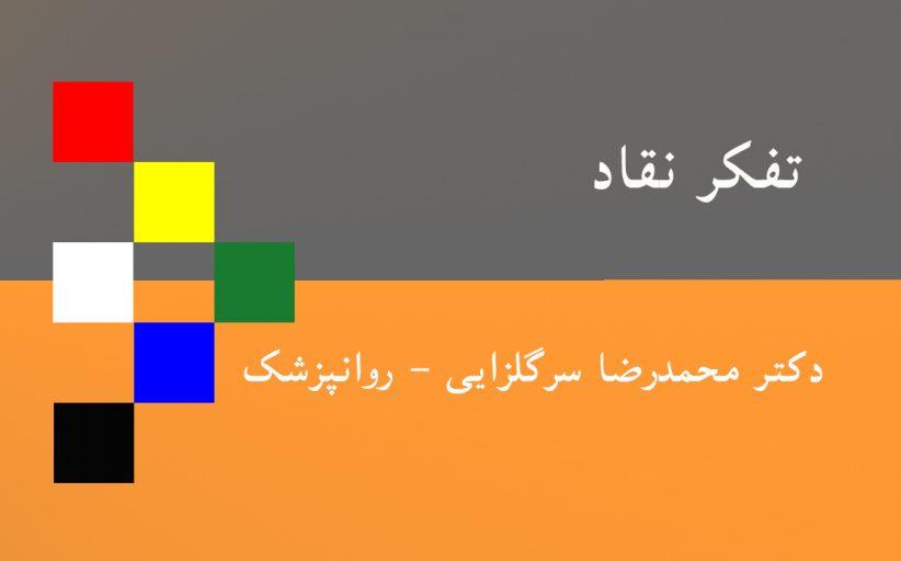 تفکر نقاد - دکترمحمدرضاسرگلزایی؛ روانپزشک