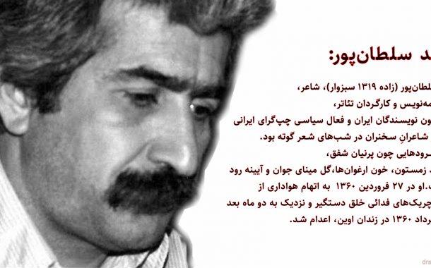 ترانهٔ «سرود، برای گلهای سرخ» از سعید سلطانپور