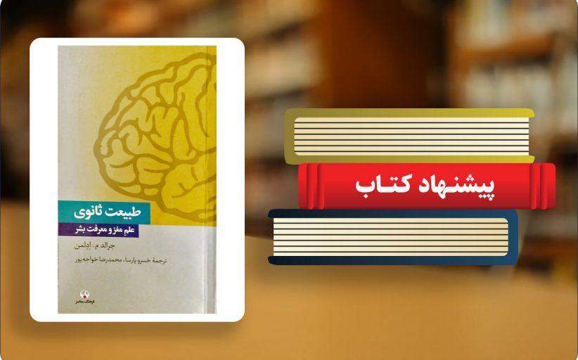 طبیعت ثانوی (علم مغز و معرفت بشر)