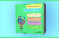 سیر مطالعاتی یک روانشناس
