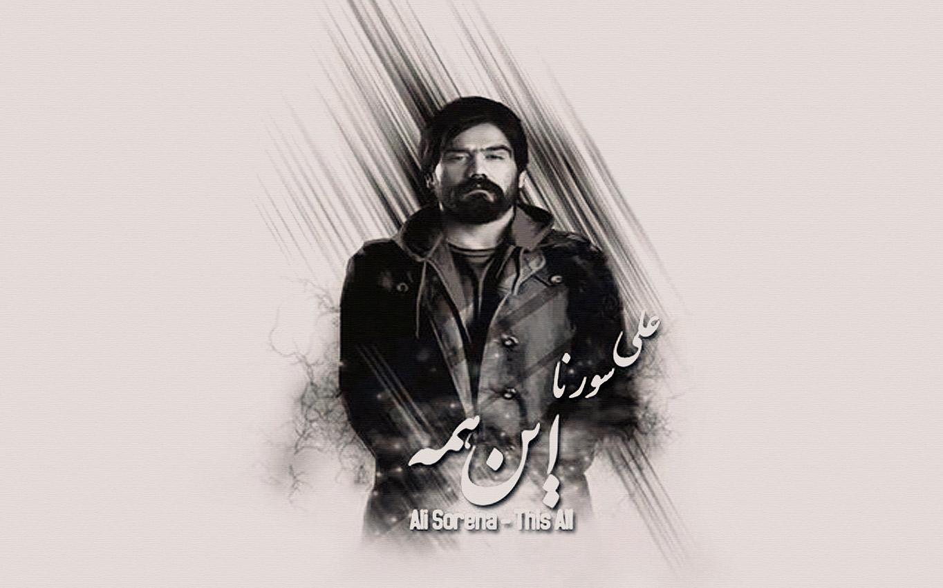 ترانه اینهمه از علی سورنا