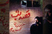 ترانه قصه شب از حسین زمان