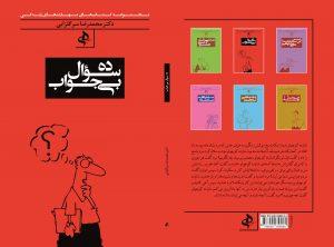 کتاب ده سوال بیجواب - دکتر محمدرضا سرگلزایی