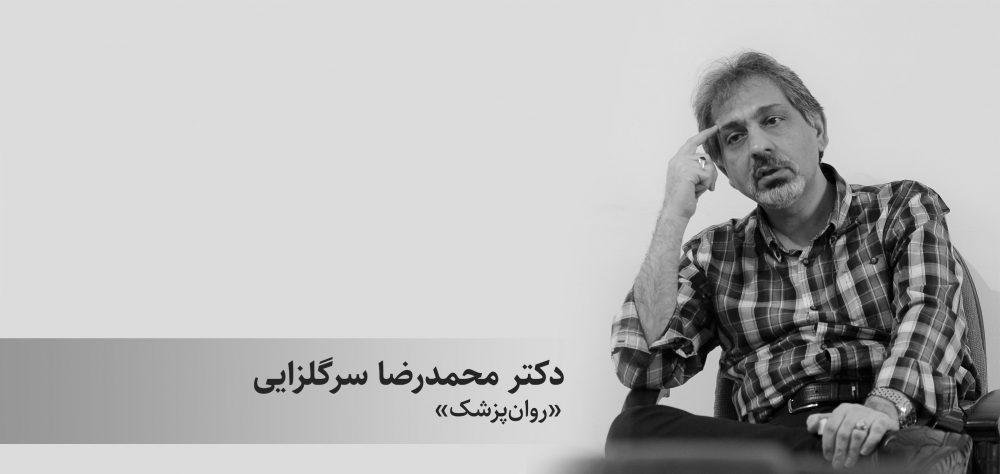 دکتر-محمدرضا-سرگلزایی---بیوگرافی