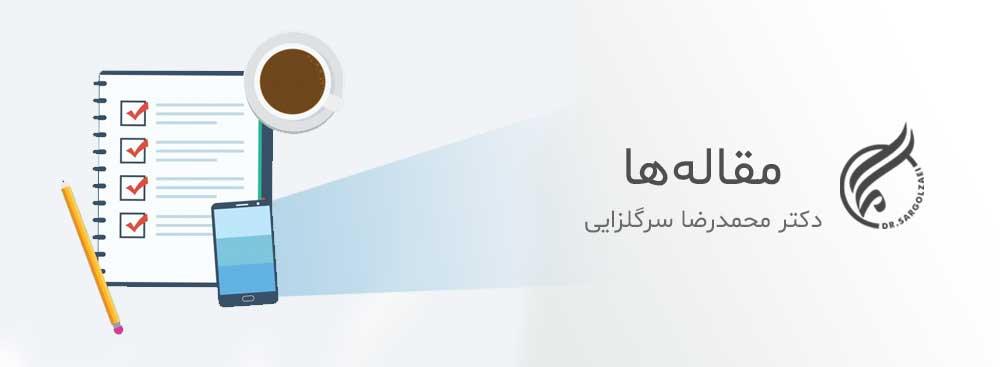 مقاله-های-دکتر-محمدرضا-سرگلزایی