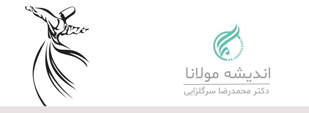 کلاس-اندیشه-مولانا