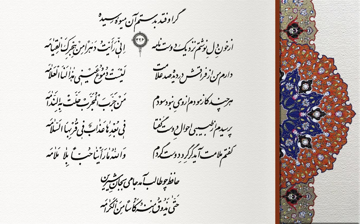 واژگان عربی