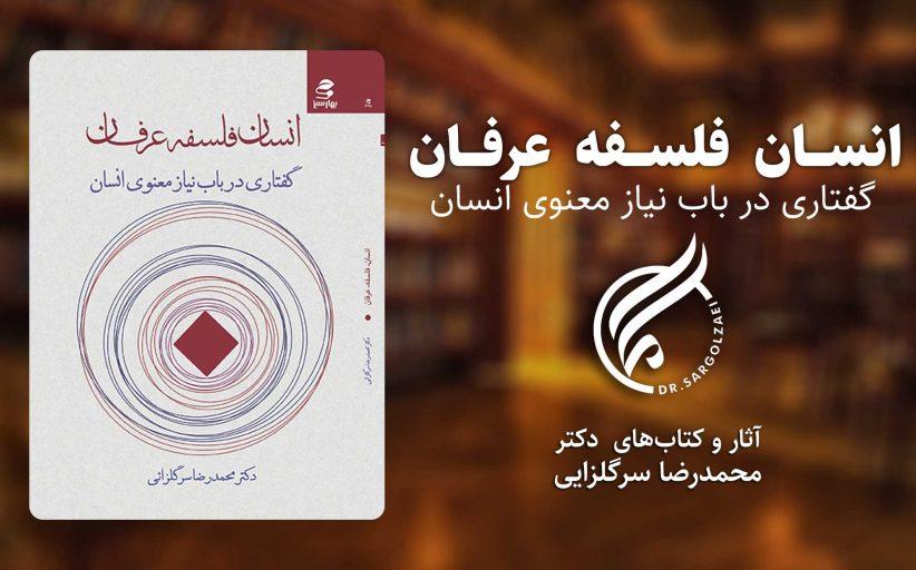 کتاب انسان، فلسفه، عرفان
