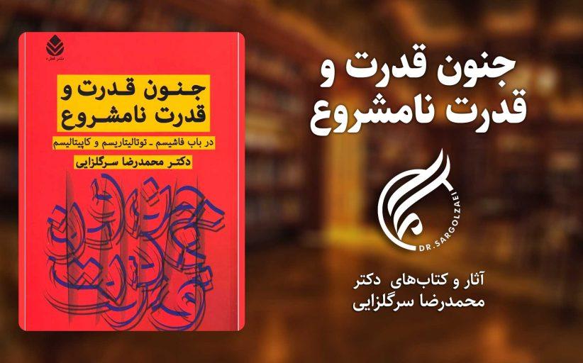 کتاب جنون قدرت و قدرت نامشروع