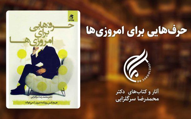 کتاب حرفهایی برای امروزیها