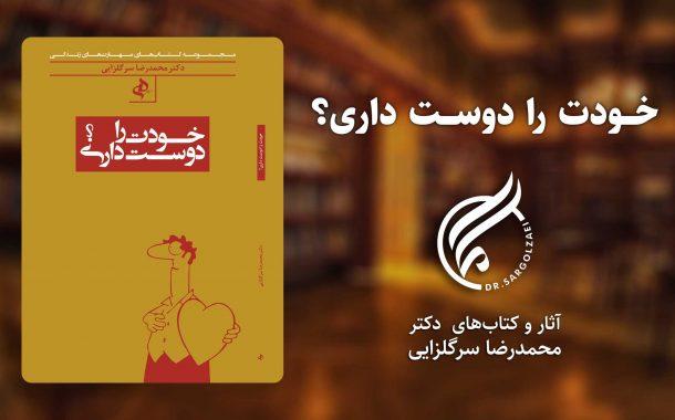 کتاب خودت را دوست داری؟
