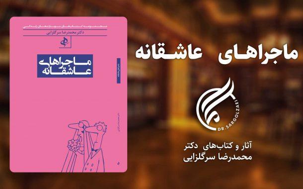 کتاب ماجراهای عاشقانه