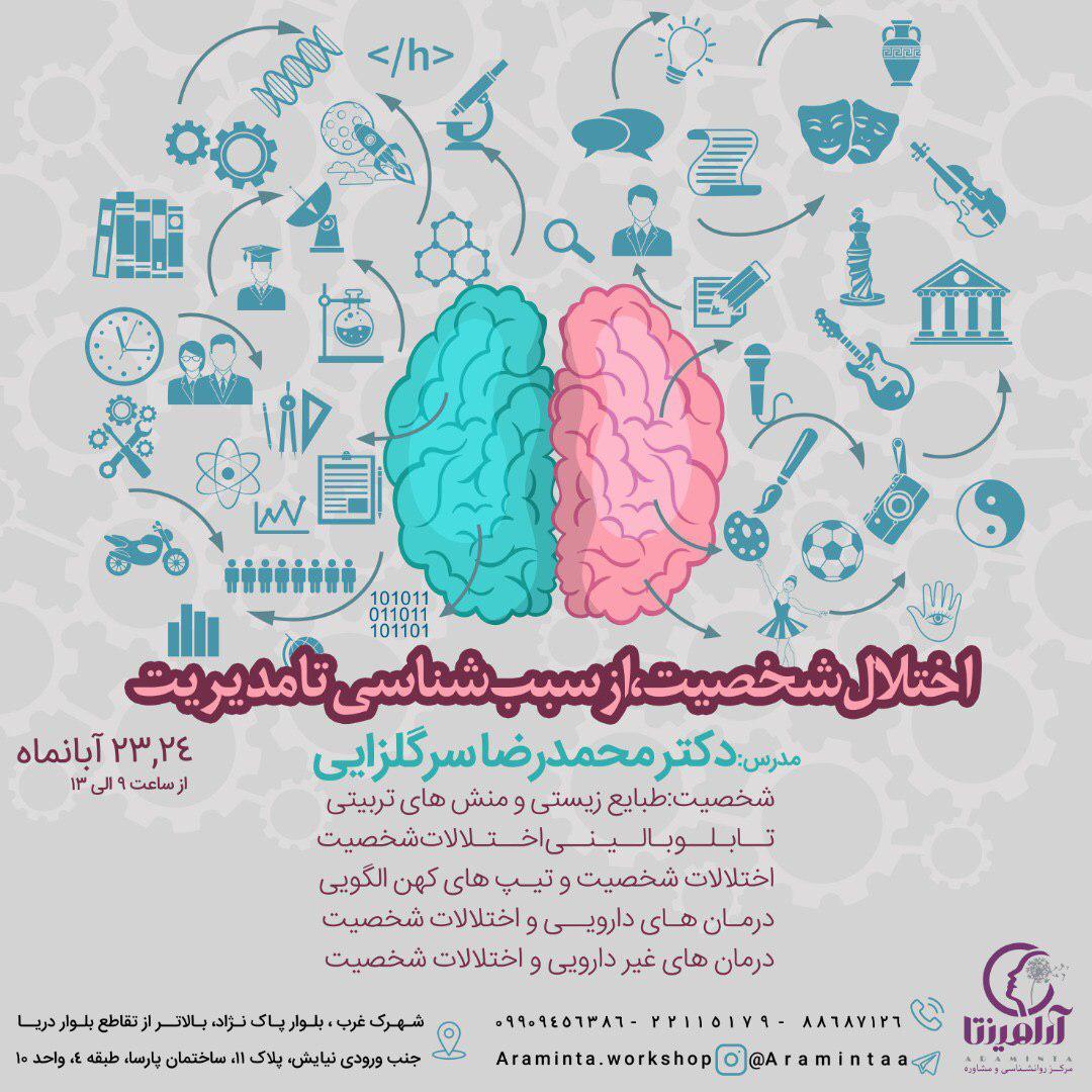اختلال شخصیت، از سببشناسی تا مدیریت