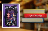 باورهای عامیانه در ایران