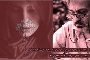 تعهد اجتماعی هنر و ادبیات، نقد داستان فیلم رگ خواب و خشونت علیه زنان