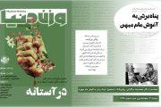 شعر معاصر و خصلتهای روانشناسانهی انسان ایرانی در سدهی اخیر