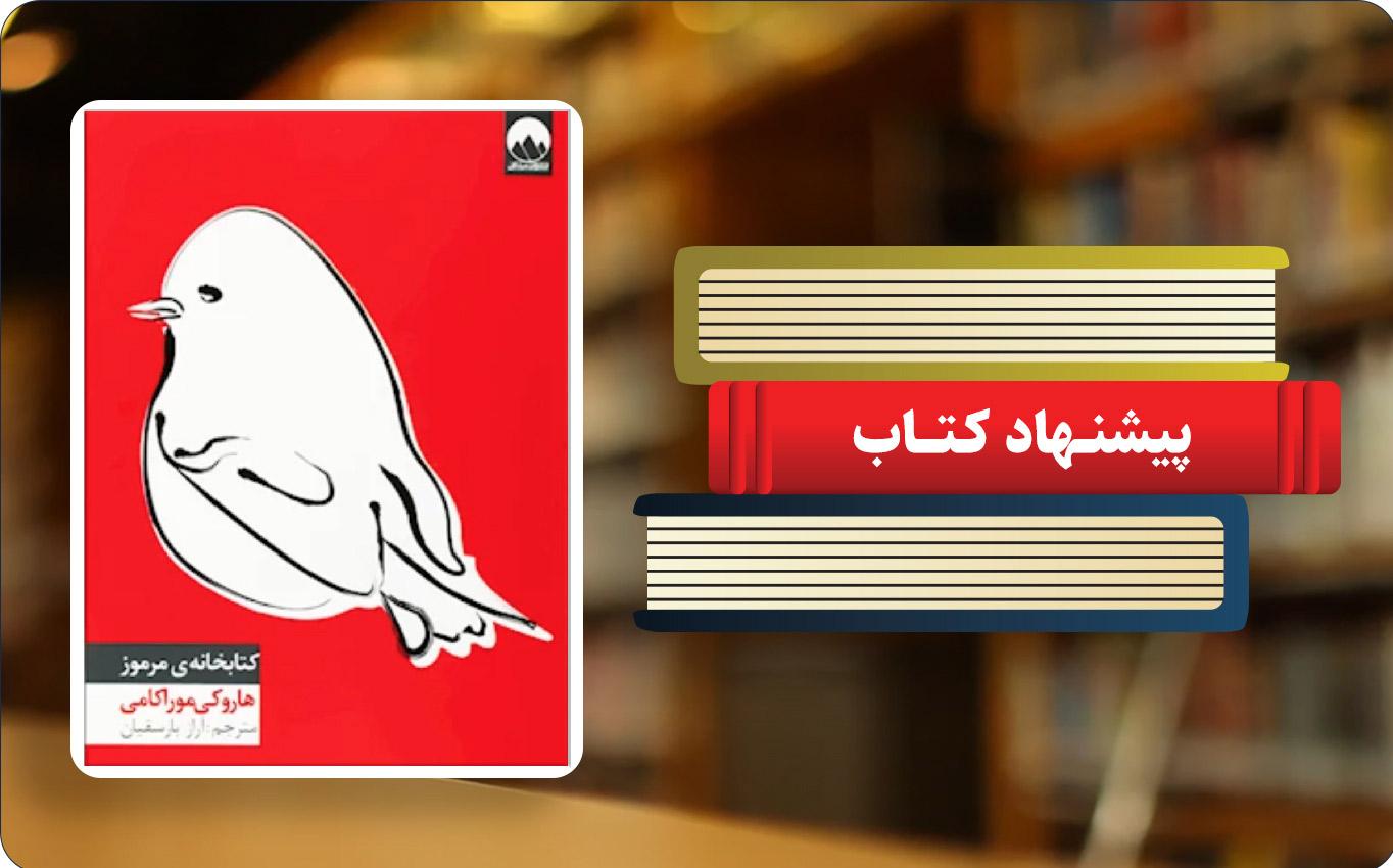 کتابخانه مرموز
