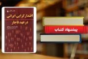 اقتدارگرایی ایرانی در عهد قاجار