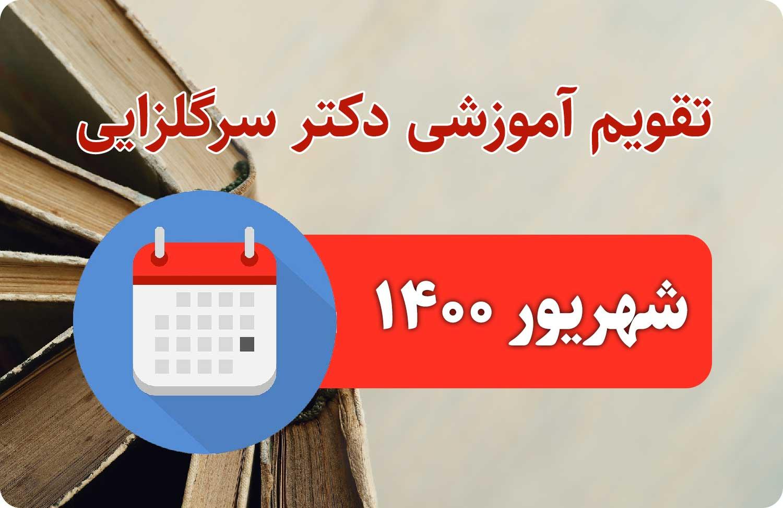 """""""تقویم آموزشی دکتر سرگلزایی در شهریور ۱۴۰۰"""""""