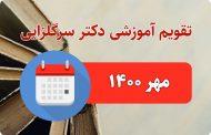 تقویم آموزشی دکتر سرگلزایی در مهرماه ۱۴۰۰